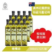 【AUGANIC 澳根尼】澳洲原裝特級冷壓初榨橄欖油 500ml * 12入箱購