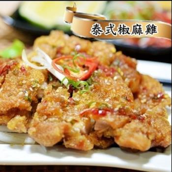 泰凱食堂 泰式椒麻雞x5包組(去骨雞腿+獨家椒麻醬汁)