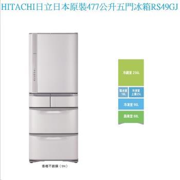 HITACHI日立477L日製5門變頻電冰箱RS49GJ
