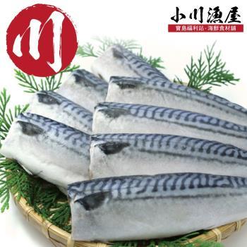 小川漁屋  純重薄鹽挪威鯖魚(140G/片+-10%純重無紙板)