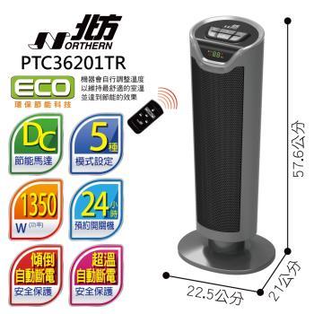 Northern北方智慧型陶瓷遙控電暖器PTC36201TR