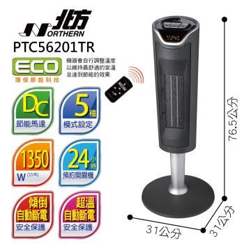 Northern北方智慧型陶瓷遙控電暖器PTC56201TR
