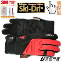 [極雪行者]英特種極地防水SKI-DRI-EXTREME(24H)+美極地保暖纖維3M-G100防水防滑防摔極地觸控手套SW-67A/黑紅
