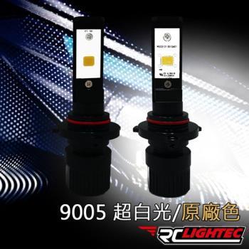RCLightec LED-9005 直上汽車專用車燈-雙支裝