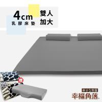 幸福角落 日本大和防螨抗菌表布4cm乳膠床墊超值組 雙大6尺