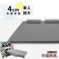 幸福角落 日本大和防螨抗菌表布4cm乳膠床墊超值組 單大3.5尺