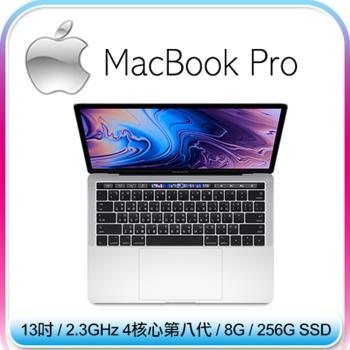 【2018新款】Apple Macbook Pro 13吋Touch Bar 2.3GHZ QC/8GB/256GB(MR9U2TA/A)銀