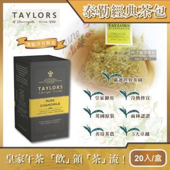 【英國皇家泰勒茶Taylors】有機洋甘菊花茶 30g(20包/盒)