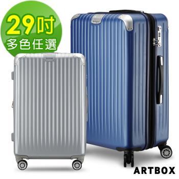 ARTBOX 旅尚格調29吋全新凹槽漸消紋霧面行李箱-多色任選