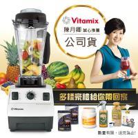 美國原裝Vita-Mix TNC5200全營養調理機精進型公司貨(白色)陳月卿推薦+獨家超值好禮