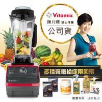 美國原裝Vita-Mix TNC5200全營養調理機精進型公司貨(紅色)陳月卿推薦+獨家超值好禮