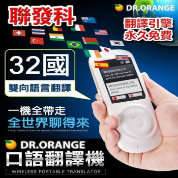 【DR.MANGO 芒果科技】32國wifi版+觸碰口譯翻譯機(WIFI版-T2)