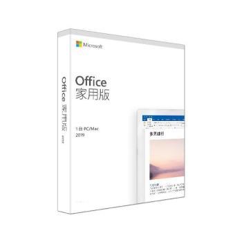 微軟Office 家用版 Home and Student 2019 中文版(WIN/MAC共用)