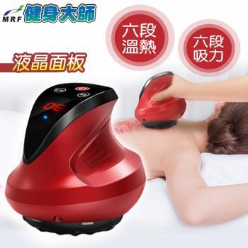 健身大師 – 好循環電動刮痧拔罐機(拔罐/刮痧/按摩)