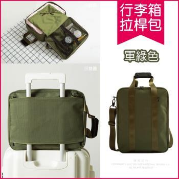 Travel Season-大容量旅行箱行李箱拉桿包-軍綠色衣物收納包 (登機箱/收納盒/旅行袋/收納架)