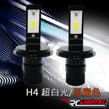 RCLightec LED-H4 直上汽車專用車燈-雙支裝