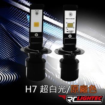 RCLightec LED-H7 直上汽車專用車燈-雙支裝