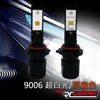 RCLightec LED-9006 直上汽車專用車燈-雙支裝