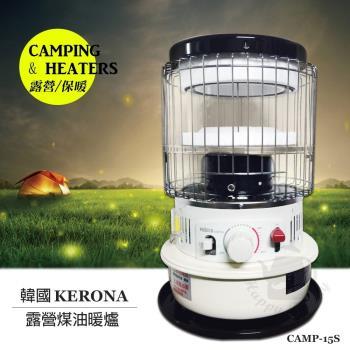 韓國Kerona 煤油暖爐/頂端可煮食/長效15小時 CAMP-15S(送自動加油槍)