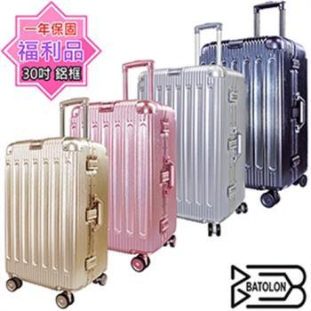 (福利品 30吋) 窈窕運動TSA海關鎖鋁框箱/行李箱/旅行箱