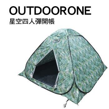 OUTDOORONE 快速彈開式四人迷彩帳棚 四人彩繪風迷彩帳篷 不透明銀膠防雨抗UV (200x200x135cm)