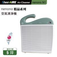 SheerAIRE席愛爾 超低電磁波 DC變頻馬達 空氣清淨機(N1)