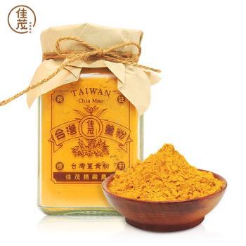 【佳茂精緻農產】台灣頂級紅薑黃粉 (100g/罐)