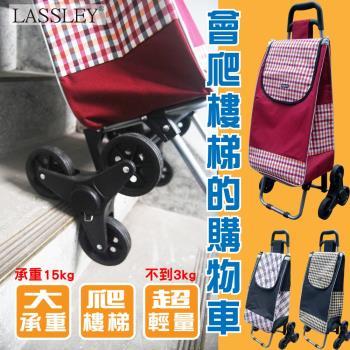 Lassley蕾絲妮-會爬樓梯的購物車|菜籃車|買菜車