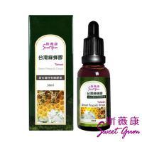 Sweet Gum 斯薇康台灣綠蜂膠30ml-無酒精(含台灣特有蜂膠素)