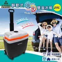 贈頂級咖啡 ZANWA晶華 移動式冷暖雙溫冰箱/保溫箱/冷藏箱 CLT-28