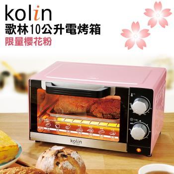 Kolin 歌林-10L時尚電烤箱KBO-LN103(櫻花粉)