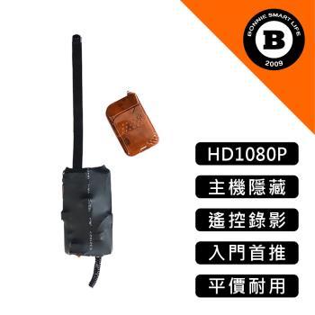 Bonnie 商檢D73839 1080P 低照度 針孔攝影機 主機隱藏 不含無線 錄影筆 DIY A H9A密錄器