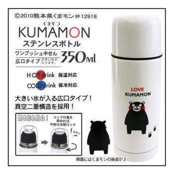 日本KUMAMON熊本熊真空保溫瓶(350ml)K12918