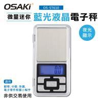 OSAKI-微量迷你藍光液晶電子秤(OS-ST610)
