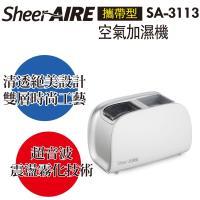 SheerAIRE席愛爾 攜帶型空氣加濕機(SA-3113)