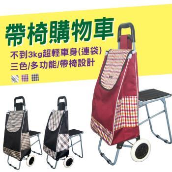 LASSLEY帶椅購物車 菜籃車 買菜車