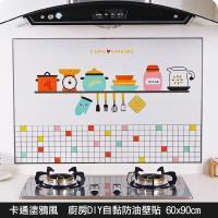 佶之屋 卡通塗鴉風  廚房DIY自黏防油壁貼 60x90cm-5款可選(超值2入組)