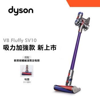 Dyson V8 Fluffy 無線吸塵器 (尊爵紫)