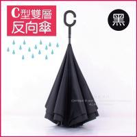 (生活良品) C型雙層反向傘-黑色 (晴雨傘 反向直傘 遮陽傘 防紫外線 反向雨傘 直立傘 長柄傘)