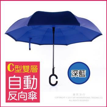 (生活良品) C型雙層雙色自動反向傘-深藍色藏青色(雙色自動雨傘!反向直傘)