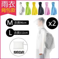 2件任選超值組(生活良品) EVA透明雨衣-背包款-透明白色 附贈防水收納袋(親子騎車踏青戶外)