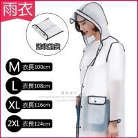 生活良品 EVA透明黑邊雨衣-有口袋設計附贈防水收納袋(時尚風衣款男女適用)