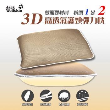 台灣飛狼Jack Wolfskin  3D高透氣護頸彈力枕(2入)