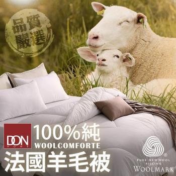 DON 法國進口純小羊毛被(雙人6x7尺)