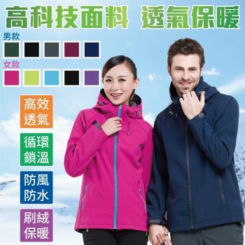 NEW POWER 出清下殺價保暖防風防水刷絨衝鋒連帽外套-男女款