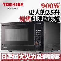 獨家送鍋寶美食鍋!TOSHIBA東芝 燒烤料理微波爐 (25L) ER-SGS25(K)TW