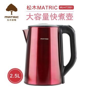 MATRIC松木家電-2.5L大容量不鏽鋼快煮壺MU-KT2501