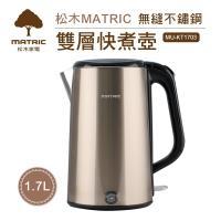 MATRIC松木家電-1.7L無縫不鏽鋼快煮壺MU-KT1703