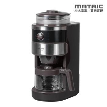 MATRIC松木 咖啡達人錐形研磨全自動萃取咖啡機MG-GM0601S