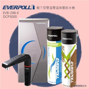 愛惠浦科技EVERPOLL 櫥下型雙溫UV觸控飲水機EVB298+守護升級全效淨水組/淨水器DCP-3000(EVB-298+DCP3000銀色)